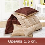 Одеяла 1,5 сп