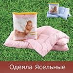 Одеяла Ясельные