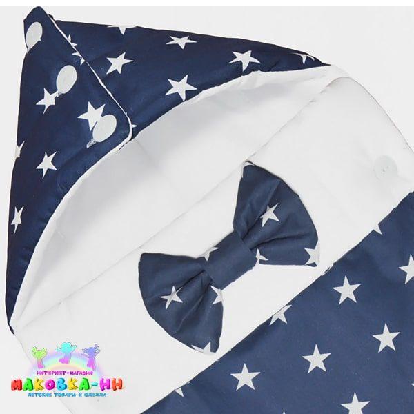 """Конверт""""Звезды"""" синего цветана выписку для новорожденных"""