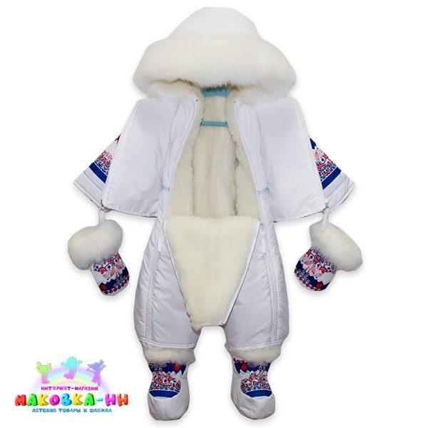 """Зимний комбинезон-трансформер для новорожденных на овчине""""Гордость"""" белого цвета"""