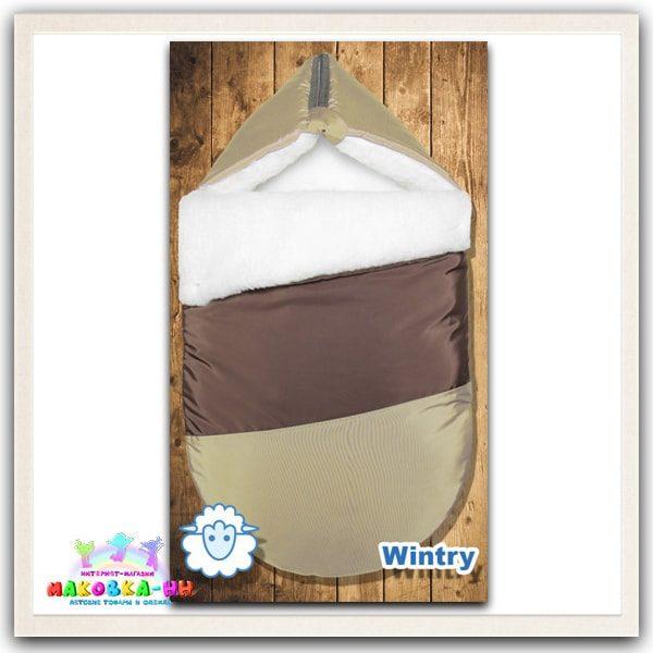 """Зимний конверт на выпискудля новорожденных """"Браун"""" бежевого цвета"""