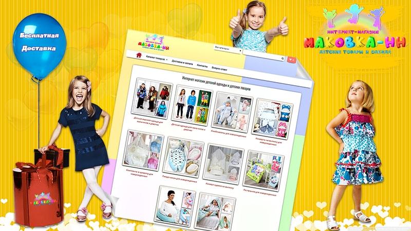 Интернет магазин детской одежды с бесплатной доставкой по России
