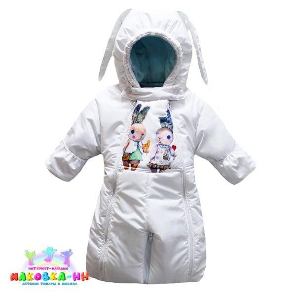 """Комбинезон-трансформер для новорожденных """"Зайчик мой"""" белого цвета"""