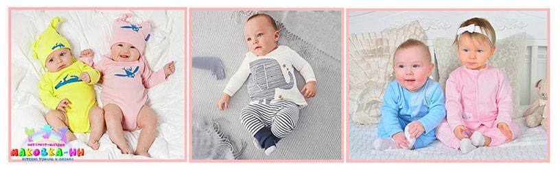 Как выгодно купить детскую одежду в интернет-магазине для новорождённого
