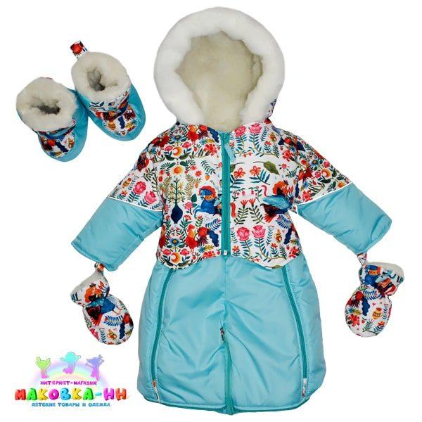 """Зимний комбинезон-трансформер для новорожденных на овчине """"Финист-Ясный Сокол"""" цвет аквамарин"""